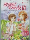 【書寶二手書T7/兒童文學_GSC】玻璃屋裡的友情_楊海莫