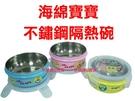 台灣製海綿寶寶#304不鏽鋼隔熱碗~握把.樂扣密封蓋/寶寶最佳防燙餐具~三色可選