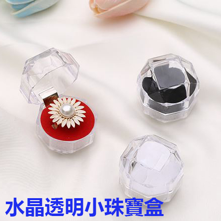 (小)水晶透明小八角 娃娃機/展示盒/展示架/透明盒/珠寶盒(隨機出貨)5元