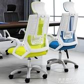 椅子家用電腦椅人體工學游戲座椅直播椅子辦公椅靠背升降書桌轉椅 果果輕時尚NMS