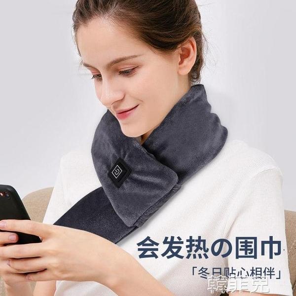 發熱圍巾 發熱圍巾女冬季智慧充電款會加熱的保暖護頸椎男百搭電熱小圍脖棉 韓菲兒