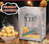 格琳斯爆米花機商用全自動球形爆米花機器爆玉米花膨化機苞米花機igo  良品鋪子