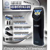 星之冠 電動剪髮器 一入 新二代 S-J5000 【PQ 美妝】