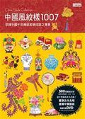 (二手書)中國風紋樣1007