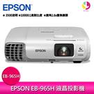 分期0利率 EPSON 愛普生 EB-965H 3,500流明商務XGA投影機-公司貨 原廠3年保固