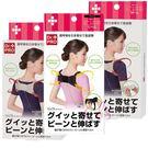 日本 Dr.PRO 駝背矯正帶 美姿帶 ...