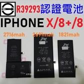 APPLE IPHONE X 認證電池 電池健康度 大容量 2716mah 商檢認證 台灣公司貨【采昇通訊】