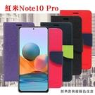 【愛瘋潮】紅米Note10 Pro 5G 經典書本雙色磁釦側翻可站立皮套 手機殼 保護套 可插卡 可站立