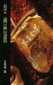 (二手書)【商業設計教戰手冊2】商品包裝