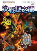 X恐龍探險隊Ⅱ:決戰謎之龍