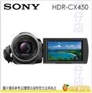 送原電 SONY HDR-CX450 數位攝影機 蔡司 縮時攝影 防手震 索尼公司貨