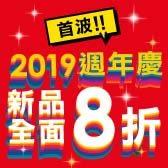 2019-週年慶首波【AW新品全面►8折】