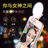 補光燈美顏嫩膚蘋果手機通用自拍直播打光燈 全館免運