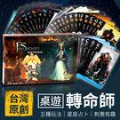 【B0414】台灣設計轉命師桌遊 FateShifters 繁體中文版 塔羅牌桌遊 塔羅牌遊戲 星座占卜
