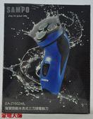 家電大師 SAMPO聲寶 勁能水洗式三刀頭電鬍刀 EA-Z1502WL 【全新 保固一年】
