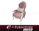 『 e+傢俱 』AC21 迪克西 Dixie 新古典沙發 新古典主人椅 | 單人位 | 單椅 | 牛皮 布質 可訂製