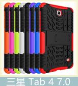 Samsung 三星 Tab 4 7.0 / T230 輪胎紋殼 保護殼 全包 防摔 支架 防滑 耐撞 平板殼 保護套 軟硬殼
