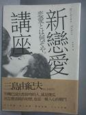 【書寶二手書T7/翻譯小說_IQW】新戀愛講座_三島由紀夫