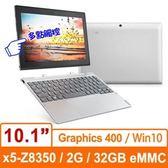 【綠蔭-免運】Lenovo MIIX 320 80XF004CTW 10.1吋 x5-Z8350四核心 多點觸控平板筆電