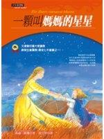 二手書博民逛書店 《一顆叫媽媽的星星--Ein Stern namens Mama》 R2Y ISBN:9574510964│凱倫‧蘇珊