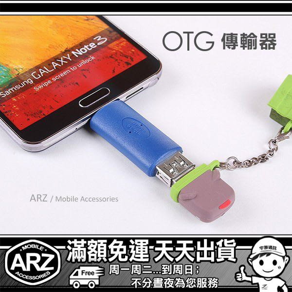 3.0 USB OTG Host 資料傳輸器 SAMSUNG S5 G900I Note3 NOTE III N900 N9005 轉接頭 傳輸頭 資料傳輸線