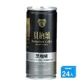 貝納頌-黑咖啡210mlx24【愛買】