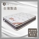 【多瓦娜】ADB-芙拉B70天絲乳膠四線獨立筒床墊/雙人加大6尺-042-23-C