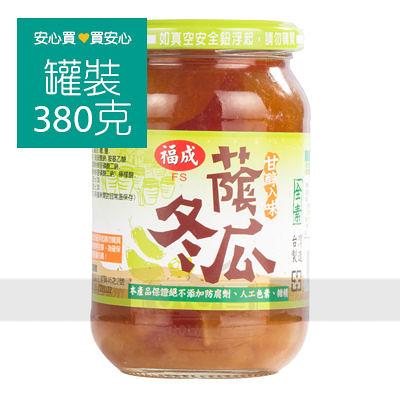 【福成】蔭冬瓜380g玻璃瓶/罐,全素
