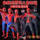 鋼鐵蜘蛛俠套裝萬聖節兒童服裝cos服男童奧特曼衣服【淘嘟嘟】