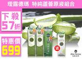 璦露德瑪 特純蘆薈原液組合 買再送價值299元 45g特純蘆薈鮮汁凝膠