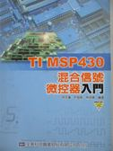 【書寶二手書T3/電腦_WDX】TIMSP430混合信號微控器入門(附範例光碟片)_孫宗瀛、許益敏、林政緯