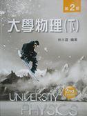 【書寶二手書T3/大學理工醫_YDM】大學物理(下)_第2版_林水盛