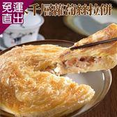 田家拉餅 千層蘿蔔絲拉餅(4片/盒,共三盒)【免運直出】