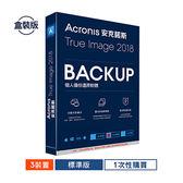 安克諾斯Acronis True Image 2018標準版1次性購買 - 3台裝置-盒裝版