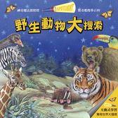 驚奇酷搜小百科:野生動物大搜索【遊戲書】