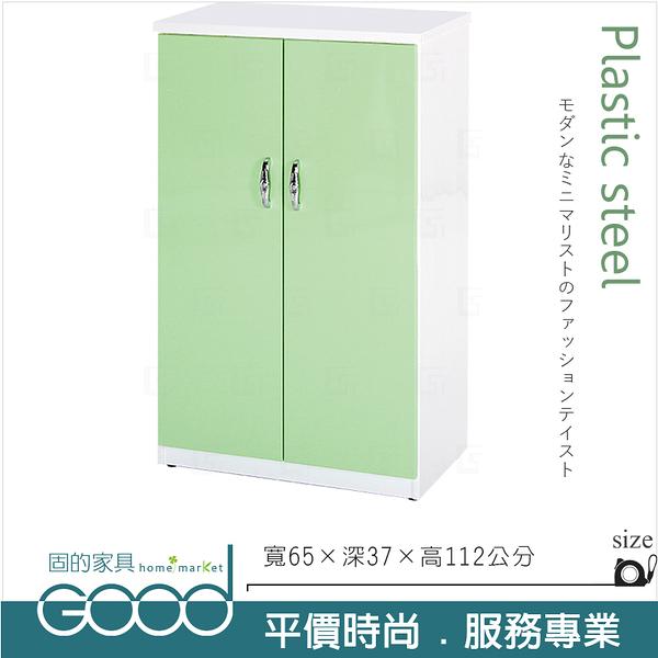 《固的家具GOOD》080-09-AX (塑鋼材質)2.1尺雙開門鞋櫃-綠/白色