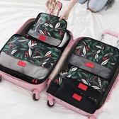 ✭米菈生活館✭【B65】花草系列收納六件套 便攜 旅行 收納 整理 分類 衣物 分裝 海關 出國
