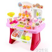 兒童收銀機玩具套裝冰激凌女孩寶寶冰淇淋女童3-5歲4創意益智 3c公社