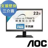 AOC E2275SWJ 21.5 16:9螢幕顯示器 ( E2275SWJ/96 )【迪特軍】