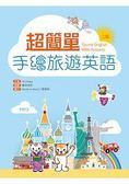 超簡單手繪旅遊英語【二版】(32K 1MP3)