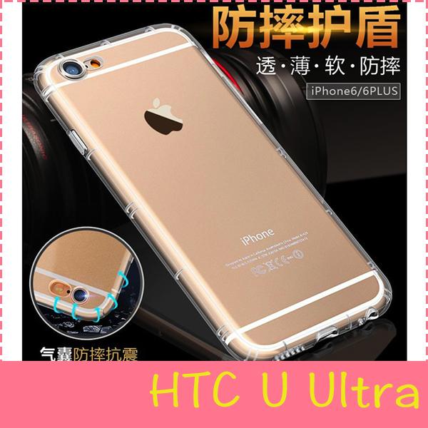 【萌萌噠】HTC U Ultra (5.7吋)  熱銷爆款 氣墊空壓保護殼 全包防摔防撞 矽膠軟殼 手機殼 外殼