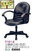 [ 家事達]台灣 【OA-Y181-8】 沙暴辦公椅(黑皮) 特價 洽談椅 電腦椅