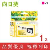 向日葵 for HP NO.951XL/CN047AA 紅色高容量環保墨水匣/適用OfficeJet Pro 251dw/276dw/8100/8600