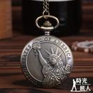 【時光旅人】愛與和平Statue of Liberty自由女神造型懷錶附長鍊 -單一款式