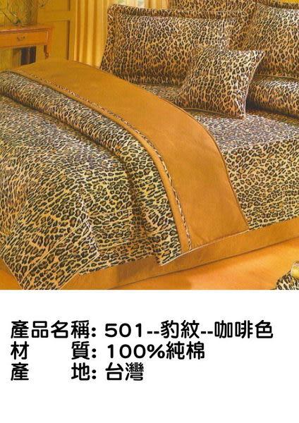 501豹紋-咖啡色◎ 薄床包+薄枕套◎ 100%台灣製造&純棉 @雙人加大-6X6.2尺@