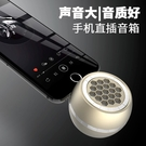 直插式小音箱手機擴音器音響無線迷你外接揚聲器通用外放喇叭 「ATF艾瑞斯」