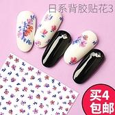 指甲貼紙 韓國防水3D美甲全貼持久指甲貼花美甲貼花日式美甲貼紙