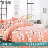活性印染5尺雙人薄床包三件組「恬園-粉」夢棉屋