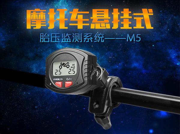 EK2 摩托車外置胎壓偵測器 機車胎外報警檢測器 二輪同顯TPMS通用高精度輪胎監測裝備 M5