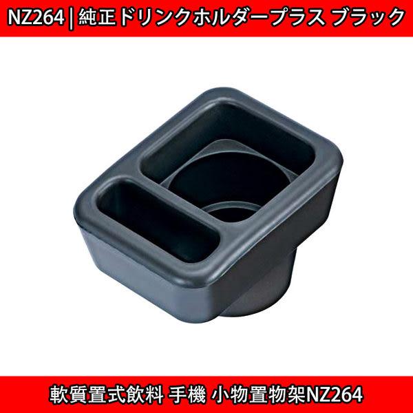 【旭益汽車百貨】CARMATE 軟質置式飲料置物架(黑)NZ264